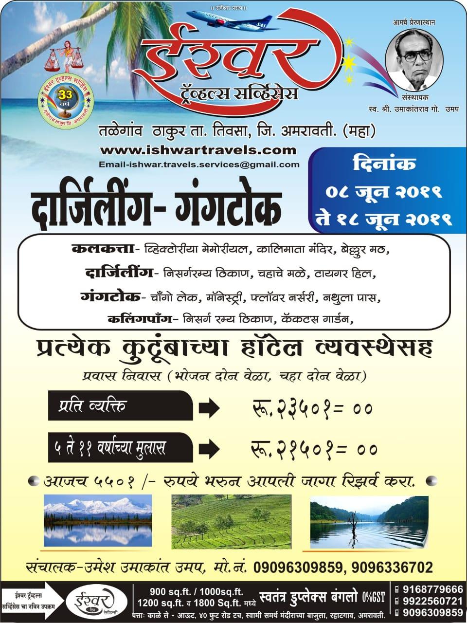 Ishwar Travels Services | Domestic Tours, International